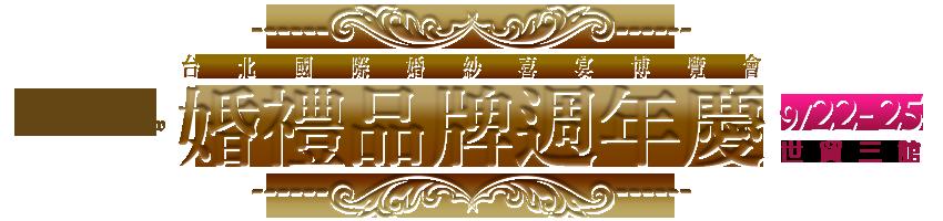 https://www.top-link.com.tw/exhibit_ui/608/img/logo/logo.png