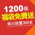 1200個福袋免費送每日限量300