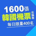 1600張韓國機票兌換券每日限量400