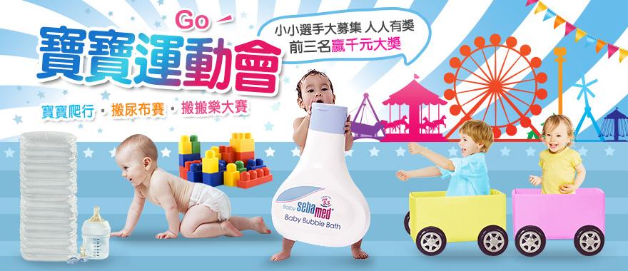 https://www.top-link.com.tw/exhibit_ui/627/img/event/baby_sports_bn.jpg