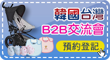 韓國台灣嬰幼兒B2B交流會