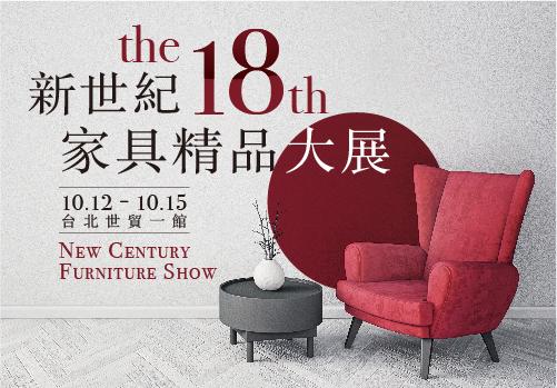新世紀家具精品展