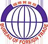經濟部國際貿易局