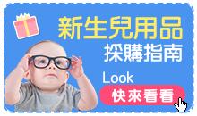新生兒用品採購指南