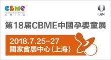中國孕嬰童展