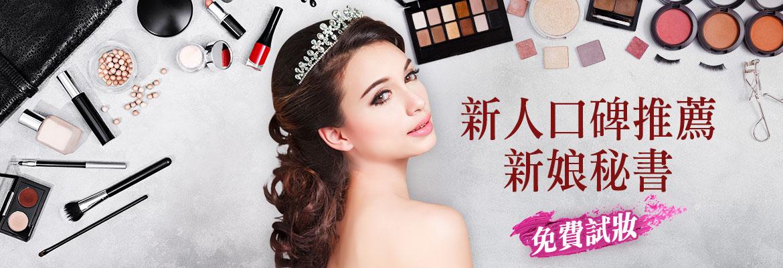 https://www.top-link.com.tw/exhibit_ui/666/img/event/makeup_try_bn.jpg