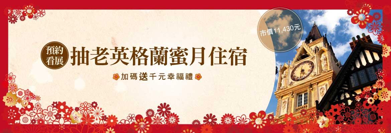 https://www.top-link.com.tw/exhibit_ui/666/img/event/ticket_wedding.jpg