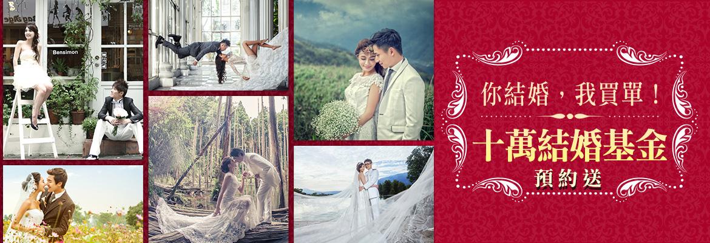 https://www.top-link.com.tw/exhibit_ui/666/img/event/wed_dress_bn.jpg