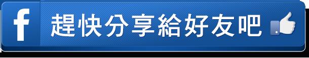 恭喜您成功申請「2018台灣國際旅遊展」看展禮活動